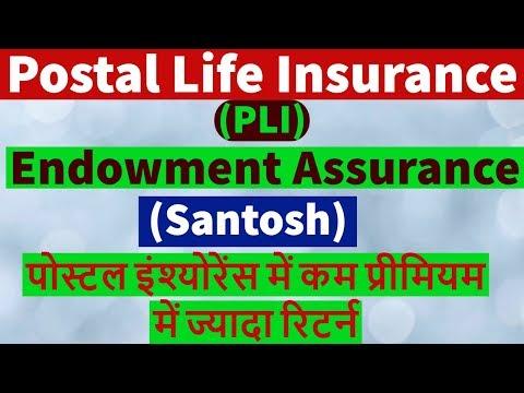 Postal Life Insurance Scheme (PLI) | Endowment Assurance (Santosh) | पोस्ट ऑफिस की बेहतरीन स्कीम