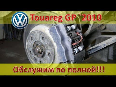 Замена тормозных колодок / Стоимость Технического обслуживания / VW Touareg 2010