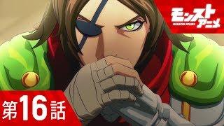 第16話「森の英雄 ロビン・フッド」【モンストアニメ公式】