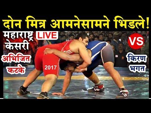 महाराष्ट्र केसरी फायनल थरार!पठ्यांची कडवी झुंज! Abhijit Katke VS Kiran Bhagat | Maharashtra Kesari