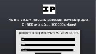 IP Заработок в интернете от 500 рублей в день с помощью динамического ip адреса