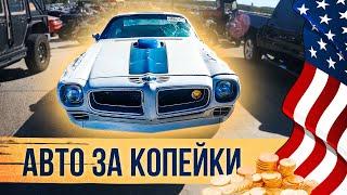 Аукцион битых автомобилей в США | Аукцион Copart в Америке | Авто за копейки