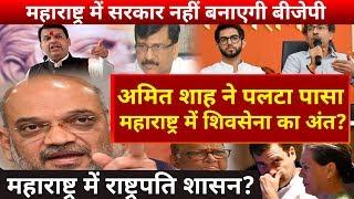 Amit Shah BJP will not form govt in Maharashtra Devendra Fadnavis, Shiv Sena end