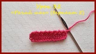 Вязание крючком для начинающих. Урок 32 Рачий шаг (вариант 2)/ Racial step (option 2)