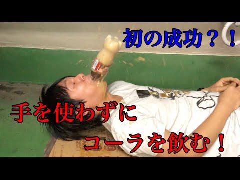 【芸人チャレンジ】手を使わずにコーラを飲む