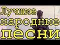 Народные песни Алёна Ларькина самые лучшие русские для души mp3