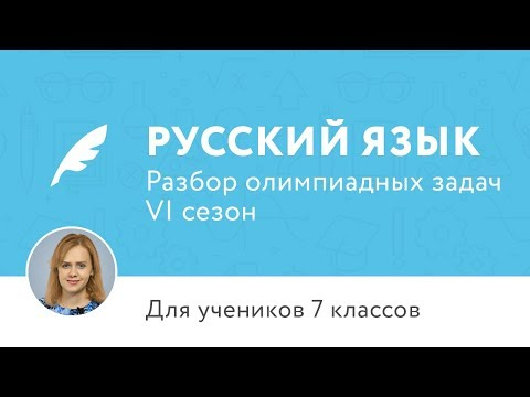 Русский язык | Подготовка к олимпиаде 2017 | Сезон VI | 7 класс