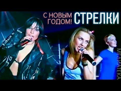 Music video Стрелки - С Новым годом