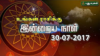 Today astrology இன்றைய ராசி பலன் 30-07-2017 Today astrology in Tamil Show Online