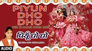 Piyun Dho Dho I Radha Krishna Bhajan, DEVI CHITRALEKHA, Full Audio Song, Brij Ki Maalik Radha Rani
