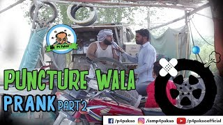 | Puncture Wala Prank Part 2 | By Nadir Ali In | P4 Pakao | 2019