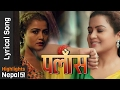 Help Lina Sakchau Ma Baata - New Nepali Movie Palash Lyrical Song 2017 2073 Ft. Rekha Thapa video