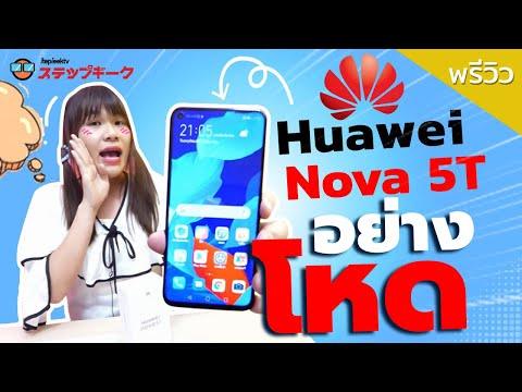 พรีวิว Huawei Nova 5T โดนสักทีทั้งแผ่นดิน อย่างโหด