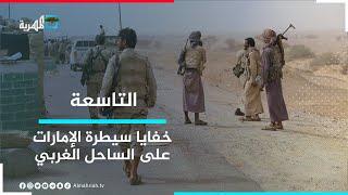 خفايا المخطط الإماراتي لاستكمال السيطرة على الساحل الغربي   التاسعة