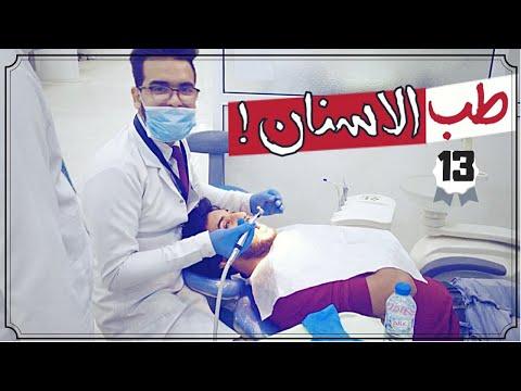 الحياة في كلية طب الاسنان #جامعة_البصره #الفلة_المؤمنه
