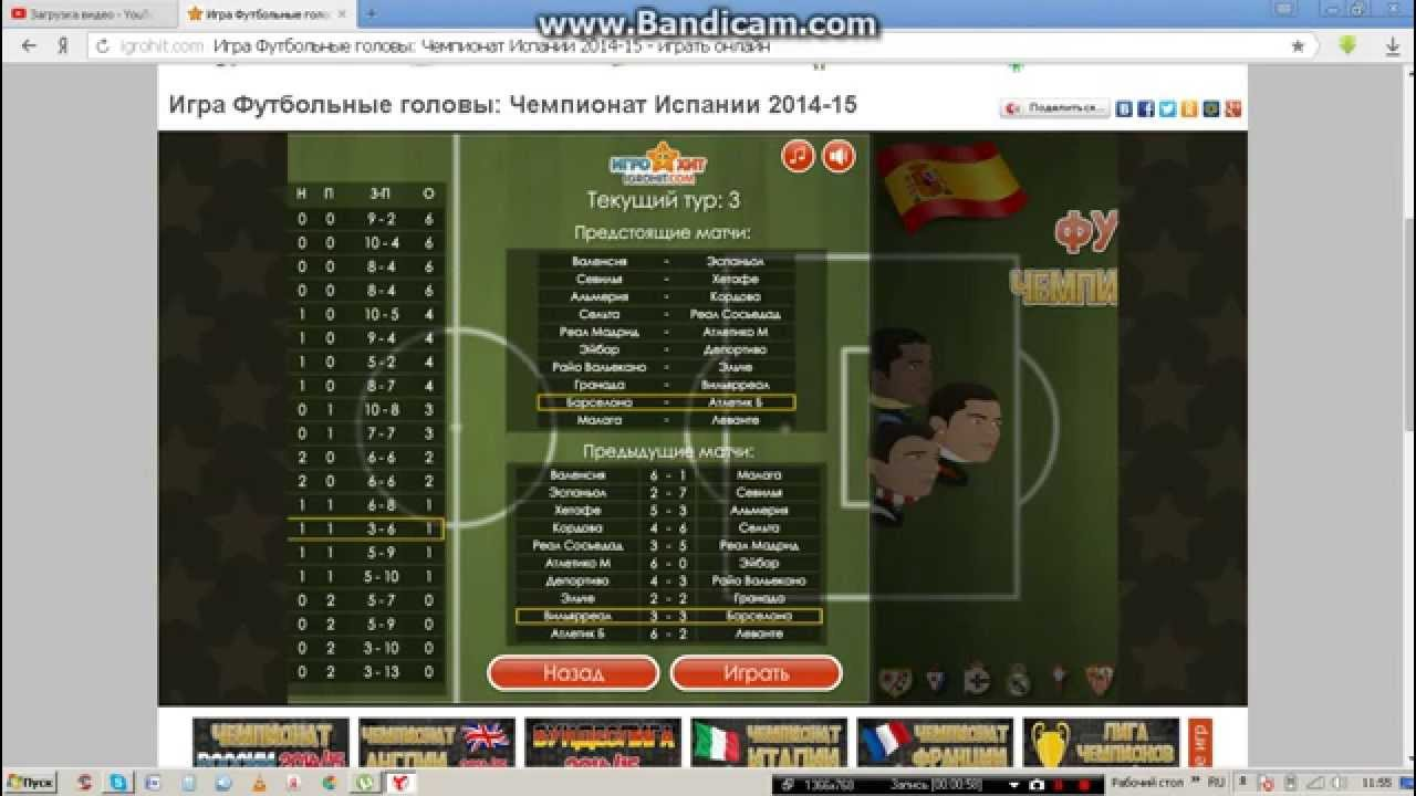 Играть игру футбольные головы чемпионат испании
