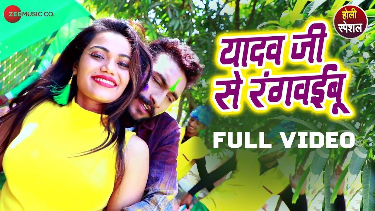यादव जी से रंगवाईबू Yadav Ji Se Rangwaibu - Full Video | Sunny Gelori | Arya Sharma
