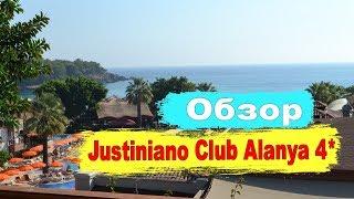 Отдых в Турции. Justiniano Club Alanya 4*  Обзор