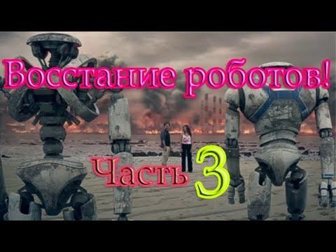 Восстание роботов! Часть 3! ( озвучка много мата) +18