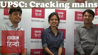 How to approach UPSC mains: BBC Hindi