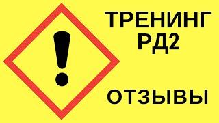 Работа Дома 2 -полный РАЗВОД! Мой отзыв о тренинге РД2 ( RD2 )(http://www.rd2info.ru/ Работа Дома 2. Отзывы и факты о тренинге РД2 - независимые и объективные. Сам тренинг РД2. Отзыв-и..., 2015-12-07T08:12:07.000Z)