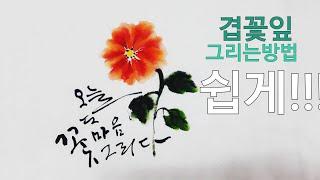 생활수묵화 겹꽃그리는방법 보기~