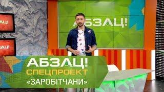 Спецпроект «Абзаца!» «Заробітчани», фильм третий – Испания США – 20 12 2016