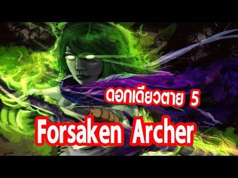 HoN โหมดNormal พี่วิงโบหนูซาเวจเอาดิ Forsaken archer