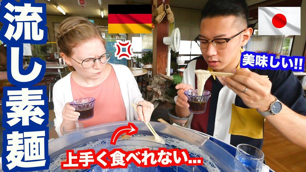 ドイツ人妻がイライラ!?流し素麺が上手く食べられない・・・【岐阜県/養老の滝】