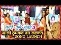 ढोल ताशाच्या गजरात 'मुंबई पुणे मुंबई ३' टीमचं स्वागत | Mumbai Pune Mumbai 3 (MPM 3) | Song Launch