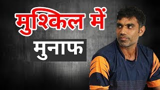 बड़ी मुश्किल में फंसे Cricketer Munaf Patel, Delhi Court ने Cheque Bounce मामले में भेजा समन