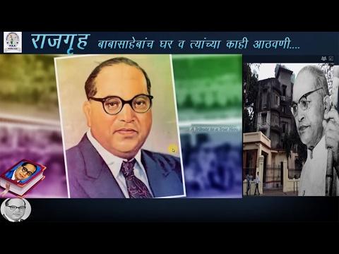 """राजगृह   """"RAJGRUH""""- Residence OF DR.BABASAHEB AMBEDKAR   Mumbai"""
