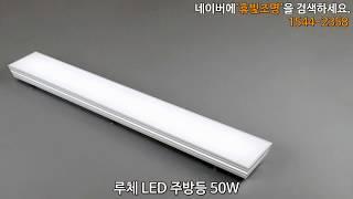 LED 주방등 루체 50W