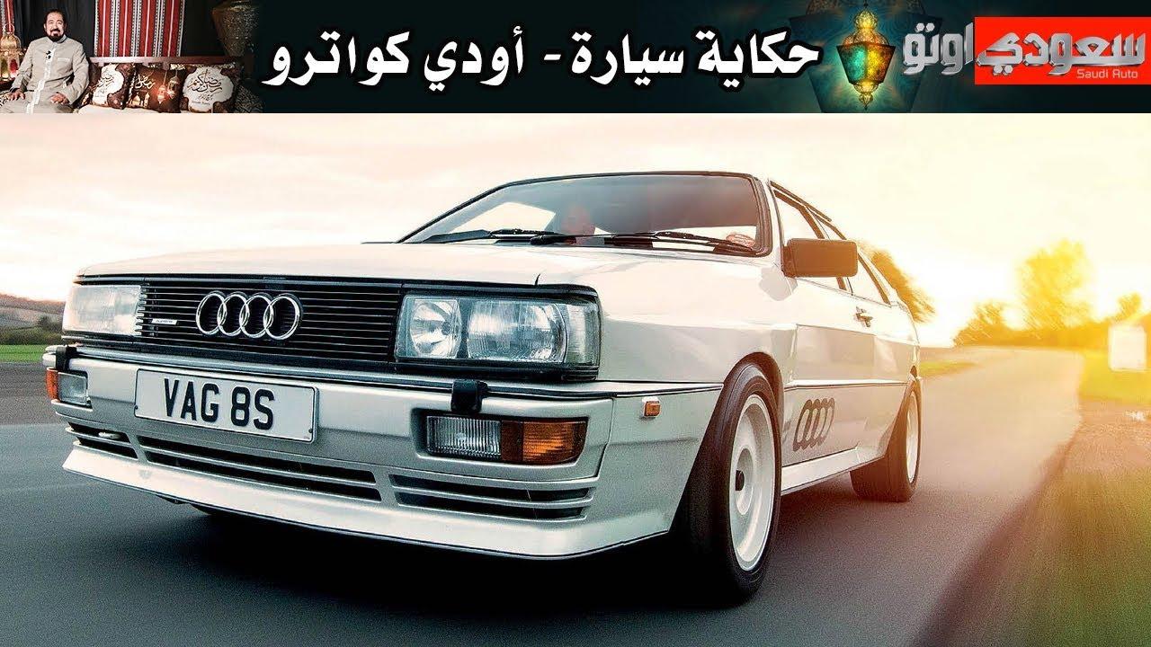 أودي كواترو - حكاية سيارة  الحلقة الخامسة مع بكر أزهر- الموسم الثاني   سعودي أوتو