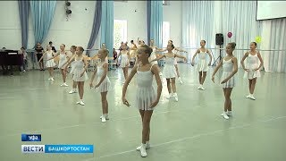 В Уфимском хореографическом колледже прошел концерт-посвящение в профессию<