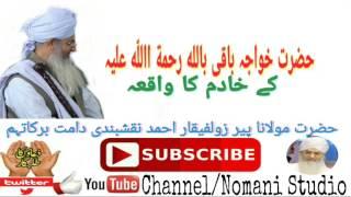 Hazrat Baqi Billahؒ  Ka Waqia حضرت بباقی باللهؒ کے خادم کا واقعہ Peer Zulfiqar Ahmad Naqshbandi