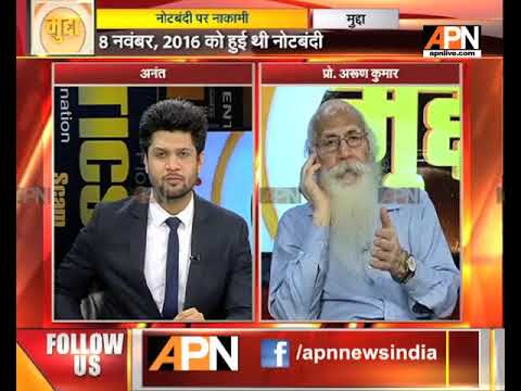 Sr economist Prof Arun Kumar explains the failure of demonetisation