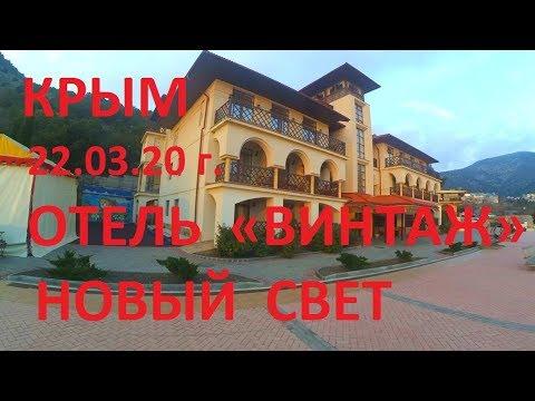 #Крым#Новый#Свет. 22 03 20.г. «ВИНТАЖ» 3 * БУТИК-ОТЕЛЬ.ОТДЫХ... ГДЕ?  ВЫБОР ЗА ВАМИ.
