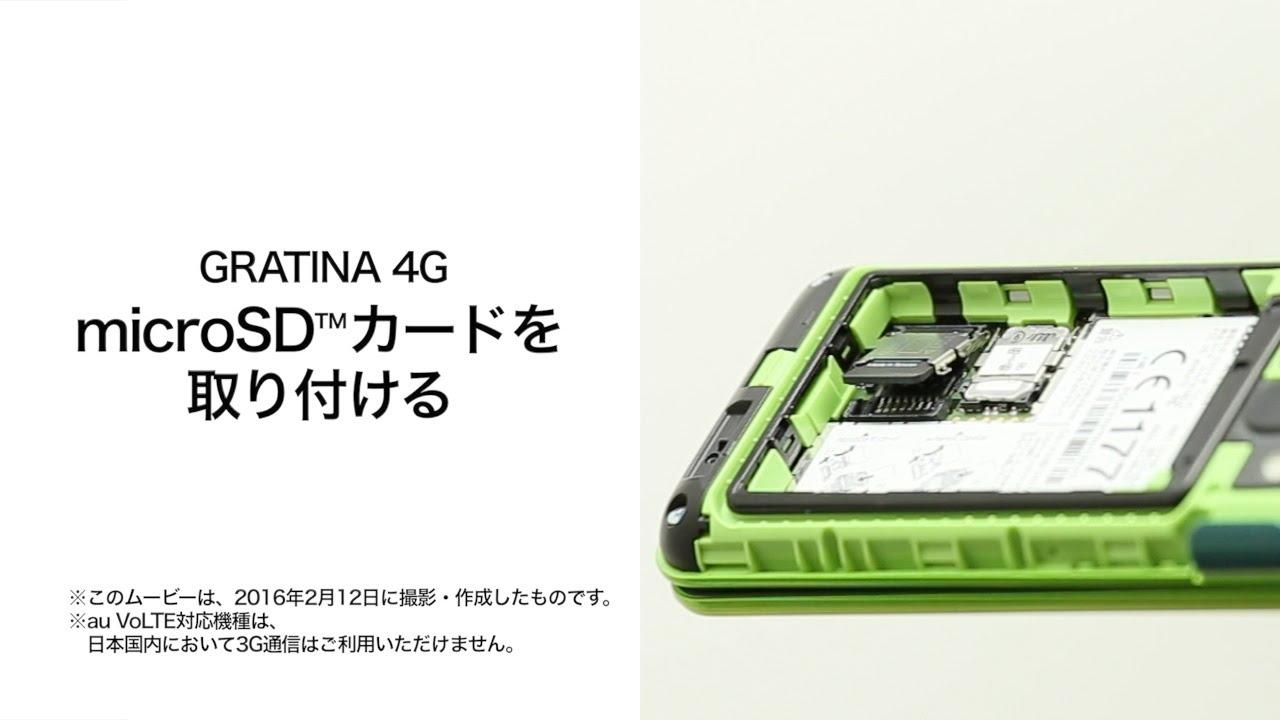 gratina 4g 説明 書