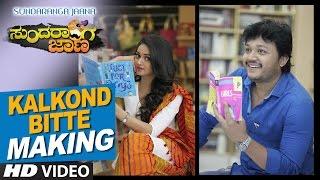 Download Hindi Video Songs - Sundaranga Jaana Songs | Kalkond Bitte Song Making | Ganesh, Shanvi Srivastava | B.Ajaneesh Loknath