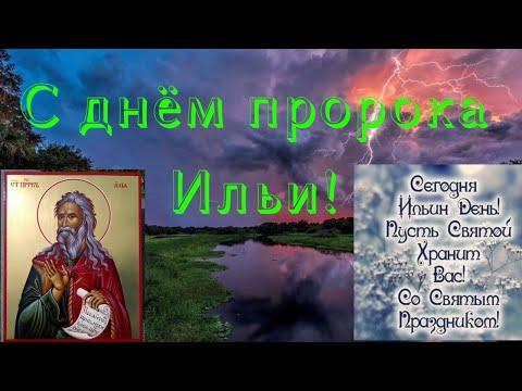 Очень трогательное поздравление с днём пророка Ильи!