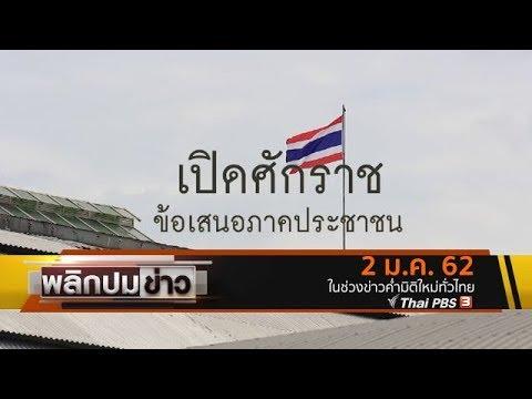 เปิดศักราช ข้อเสนอภาคประชาชน - วันที่ 02 Jan 2019