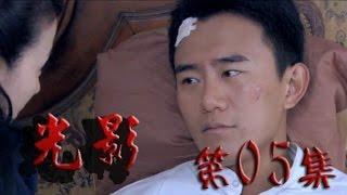 【电视剧TV】《光影》 第05集 HD (康杰 吴婷 张若昀 何政军等主演)