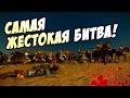 Самая жестокая битва всех времен! Total War: Attila ♛ Прохождение за Аксум #35
