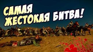 Самая жестокая битва всех времен Total War Attila  Прохождение за Аксум 35