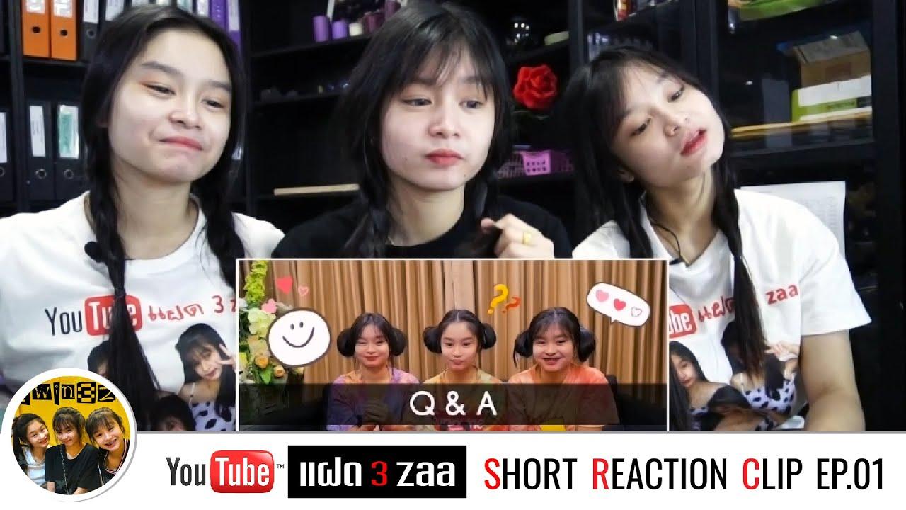 Short : แฝด 3 zaa // Comments Reaction คลิป Q&A