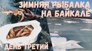 Зимняя рыбалка на Байкале День третий Матросы Байкал Рыбалканабайкале рыбалка зимняярыбалка