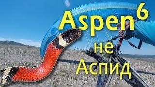 Обзор крыла Aspen 6 - Gradient