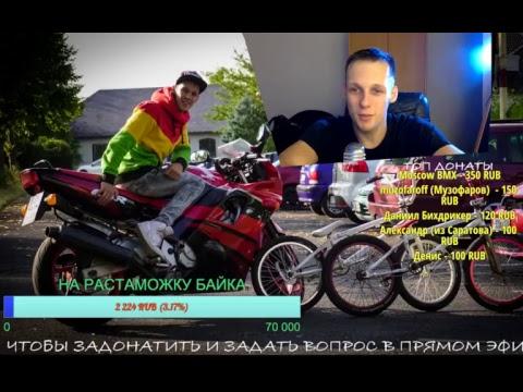 СТРИМ МЕЖДУ BMX ШОУ!