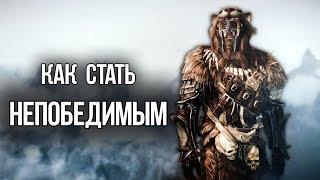 Skyrim СЕКРЕТ СИЛЫ Лучший талант в игре СОПРОТИВЛЕНИЕ УРОНУ 80%